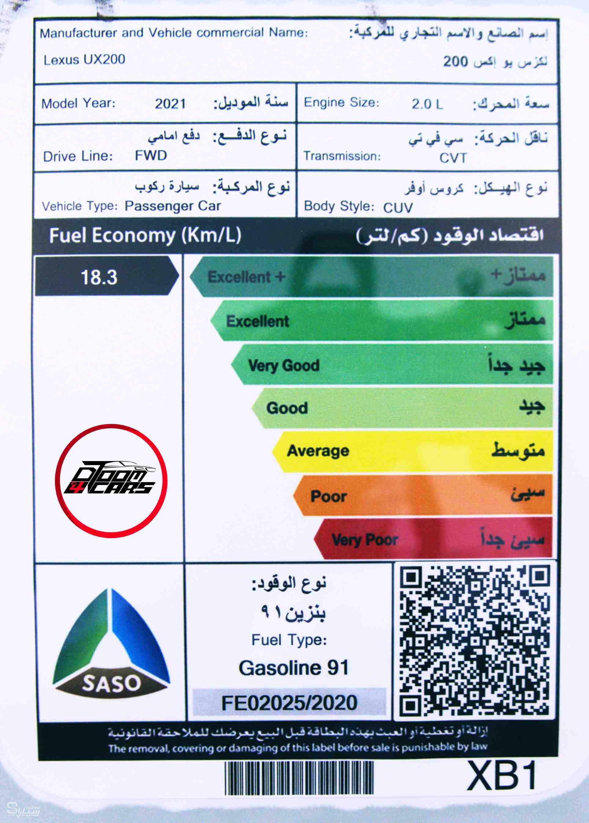 لكزس UX  2021 ستاندر سعودي