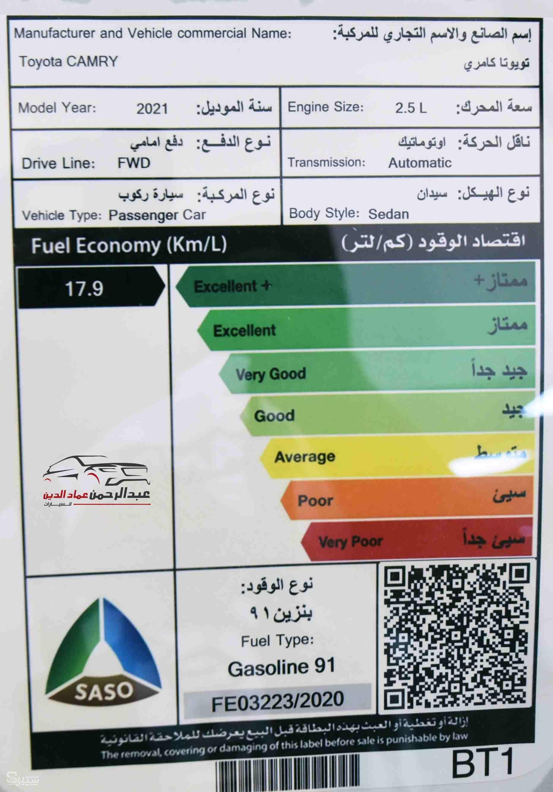 تويوتا كامري  GLE سعودي 2021