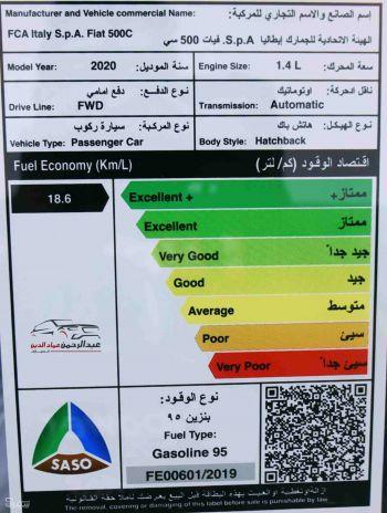 فيات C500  فل سعودي 2020